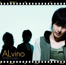 ココロフィルム / ALvinoの歌詞 ...