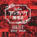 BEST 2015〜2018