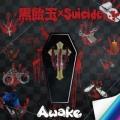 黒飴玉×Suicide