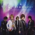 彩-irodori-