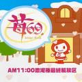 AM11:00恋泥棒最終解放区