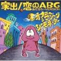 家出/恋のABC