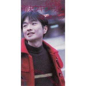 小沢健二の画像 p1_8