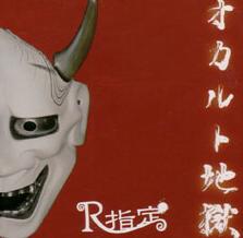 独裁(オカルト地獄収録) / R指定の歌詞 |『ROCK LYRIC』ロック ...