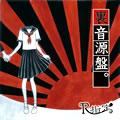 メンタル≠ヘルプ / R指定の歌詞 |『ROCK LYRIC』ロック特化型無料 ...