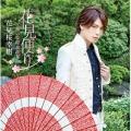 花見便り~俺の女唄名曲集~