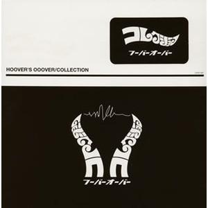 Resultado de imagen para Hoover's ooover コレクション