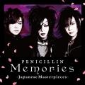 Memories ~Japanese Masterpieces~