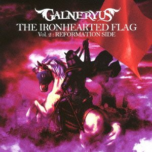 GALNERYUS/THE IRONHEARTED FLAG Vol. 2 : REFORMATION SIDE