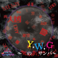 Y.W.G〜死の呪いサンバ〜