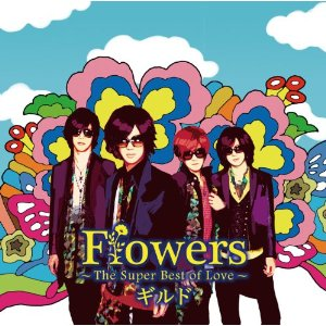 ギルド/Flowers ~The Super Best of Love~