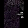 紫蝕/最後ノ恋