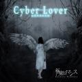 Cyber Lover -仮想世界の女神-