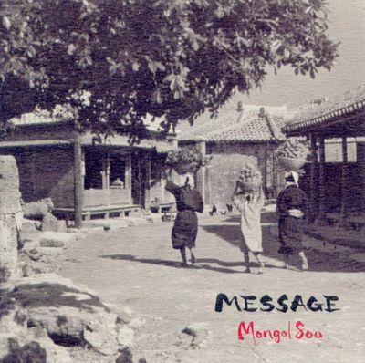 小さな恋のうた(MESSAGE収録) ...