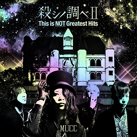 MUCC/殺シノ調べⅡ This is NOT Greatest Hits