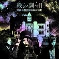 殺シノ調べⅡ This is NOT Greatest Hits