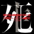 -MUCC 15th Anniversary Year Live-「MUCC vs ムック vs MUCC」不完全盤「死生」