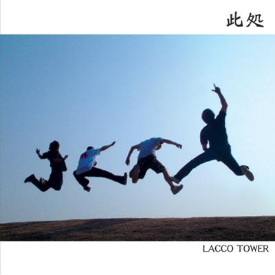 LACCO TOWER/此処