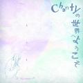 Chantyの世界へようこそ