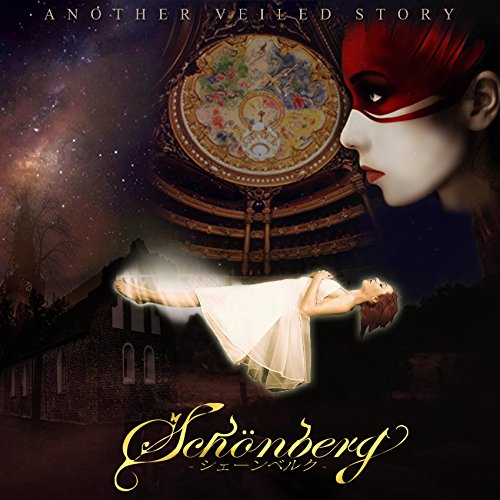 SchonbergのAnother Veiled Story 〜運命の系譜〜ジャケット