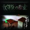 放課後の凶室