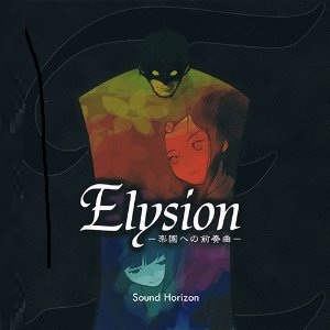 Sound Horizon/Elysion ~楽園への前奏曲~