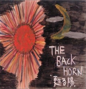 THE BACK HORNの画像 p1_21