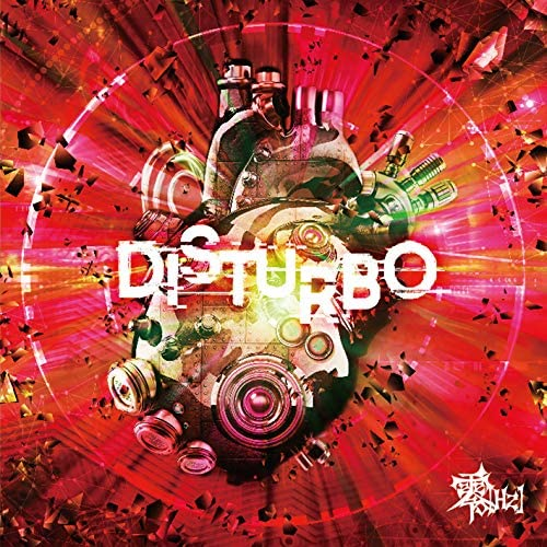 零[Hz]/DISTURBO