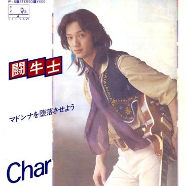 Char/闘牛士 闘牛士 Char word: 阿久悠 music: Char 『闘牛士...