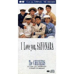 I love you, SAYONARA(I Love y...