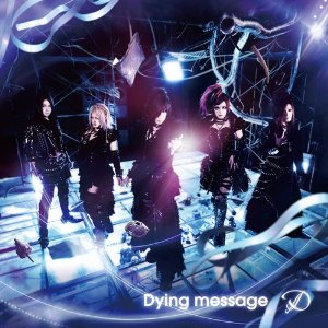DのDying Messageジャケット