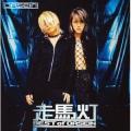 走馬灯-Best of DASEIN-