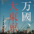 万國、大東京/赤い傘と貴女