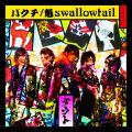バクチ/魁swallowtail