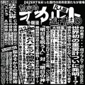 完売音源集-暫定的オカルト週刊誌②-
