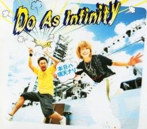 陽のあたる坂道 陽のあたる坂道収録 Do As Infinityの歌詞