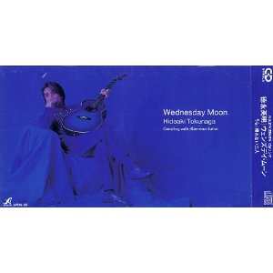 Wednesday Moon(Wednesday Moon収録) / 徳永英明の歌詞 |『ROCK LYRIC』ロック特化型無料歌詞検索サービス
