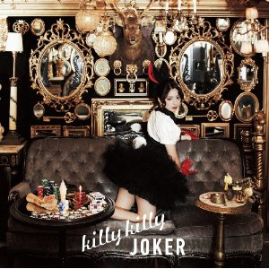 分島花音/killy killy JOKER
