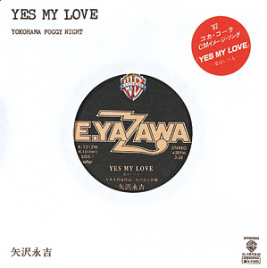 yes my love 矢沢永吉 矢沢永吉 カッコいい曲はちあき哲也さんの詩