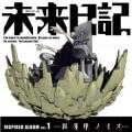 未来日記インスパイアードアルバム Vol.1 ~因果律ノイズ